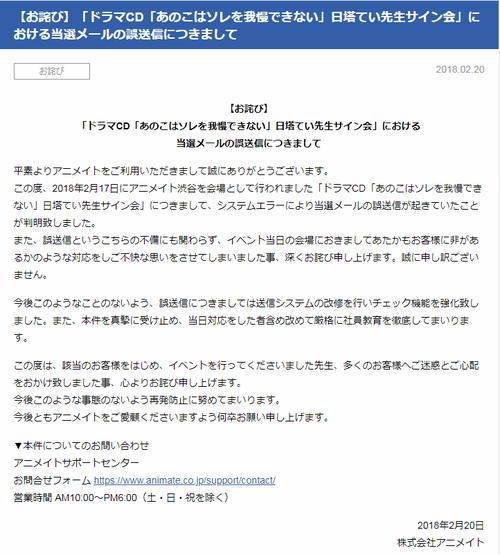 BL漫画サイン会、「当選メール誤送信」により地方から上京して参加した人が当日に追い返される