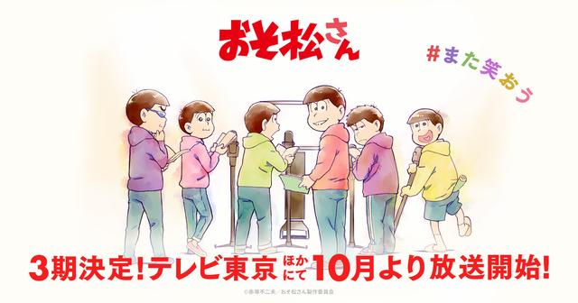TVアニメ『おそ松さん』第3期決定、10月放送へ