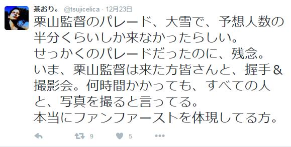 kuriyama2