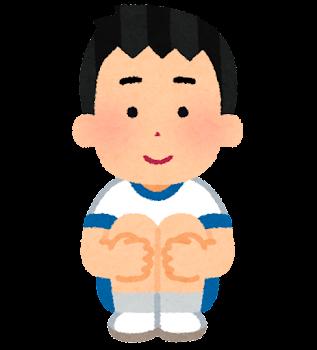 taiiku_suwari_boy