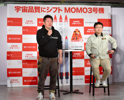 【朗報】堀江貴文さん、年内にロケット「MOMO」打ち上げを発表