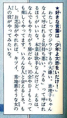oohashi-eriko