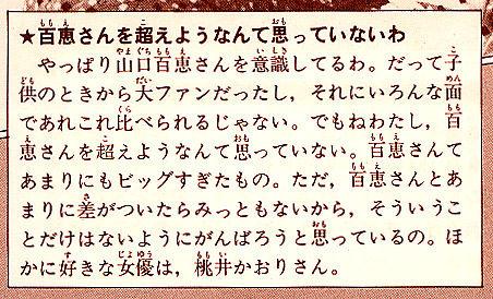 mihara-junko