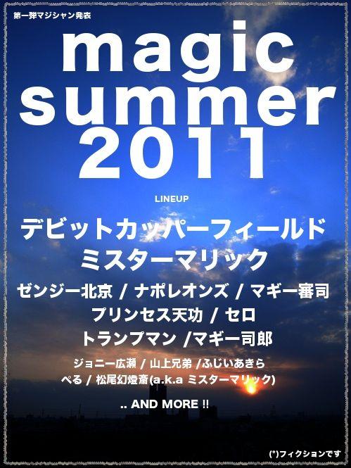 magicsummer2011