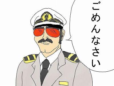 船長001