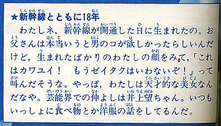 hujitani-miwako