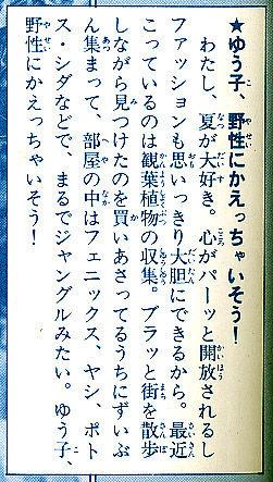 asano-yuko
