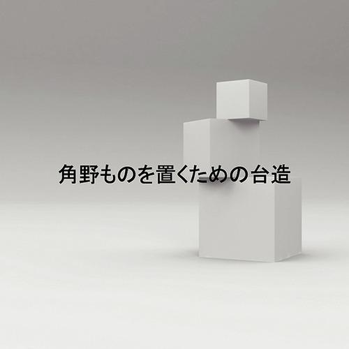 角野卓造の画像 p1_22