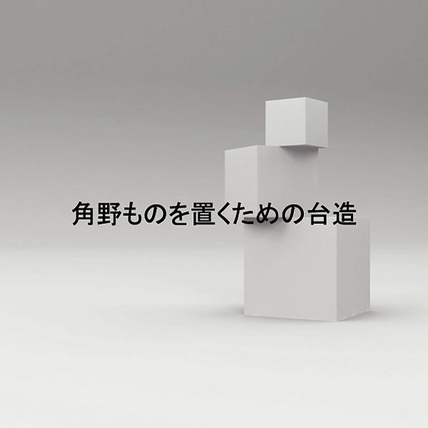 角野卓造の画像 p1_32