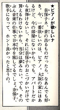 kawai-naoko