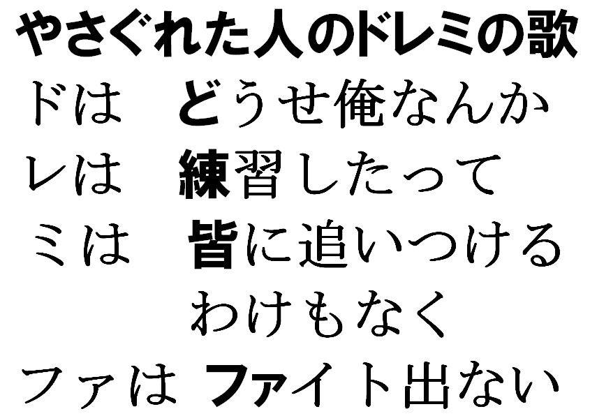 ドレミの歌 (7)