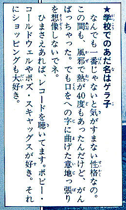 ishihara-mariko
