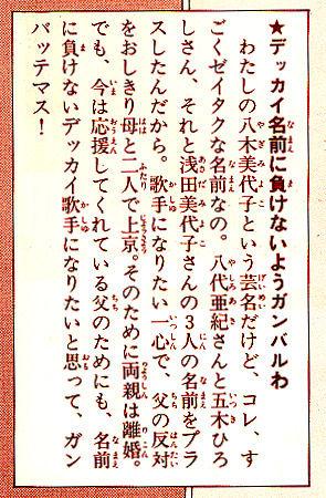 yagi-miyoko