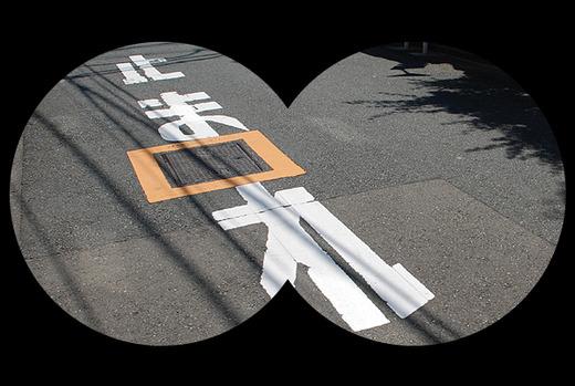 道路標識とマンホール