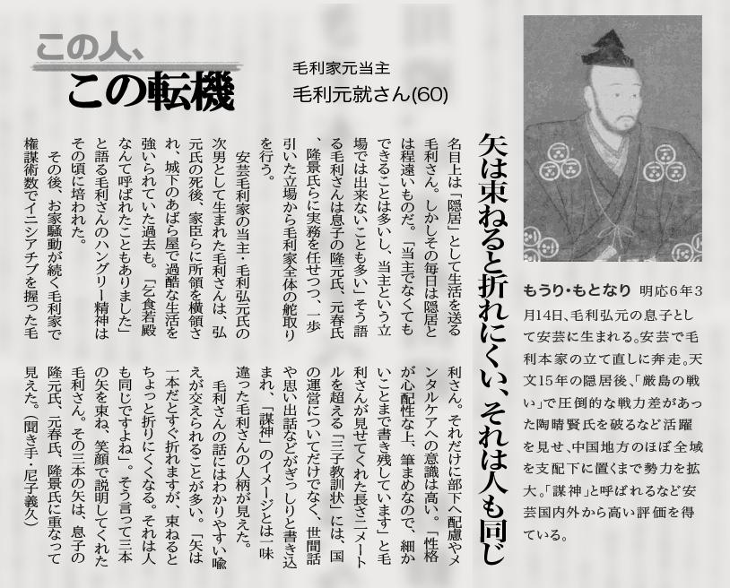 毛利元就のインタビュー記事 ... : ことわざ 有名 一覧 : すべての講義