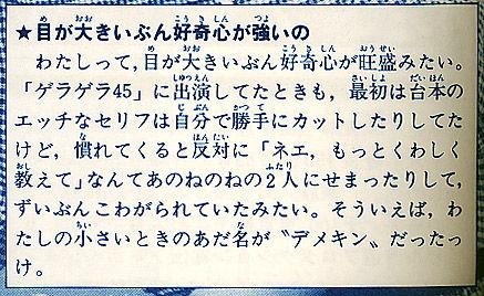 aki-hitomi