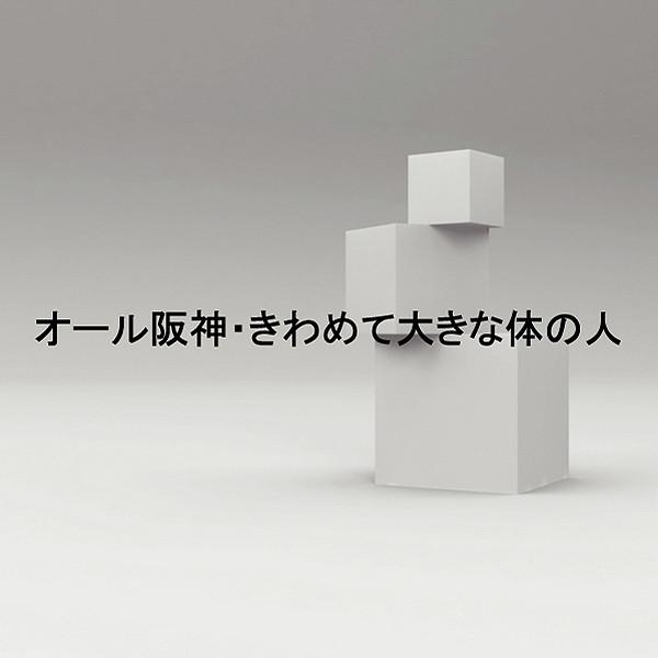 オール阪神・巨人の画像 p1_2
