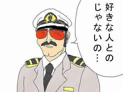 船長003