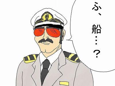 船長002