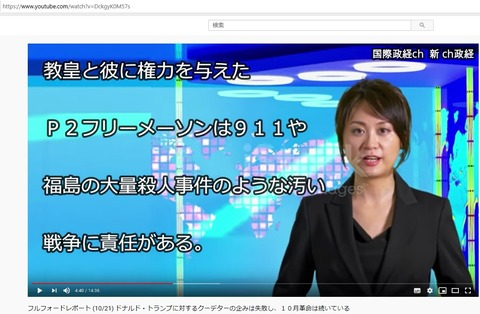 P2_Freemaisons_happen_911_and_Fukushima_mass_murder (1)