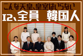 Dont_need_Korean_emperor_family