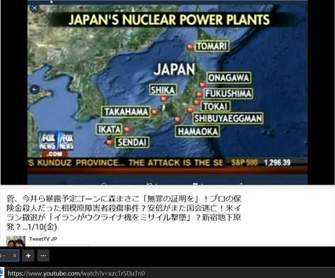 Shibuya_eggman_on_nuclear_power_plant_by_FOXnews