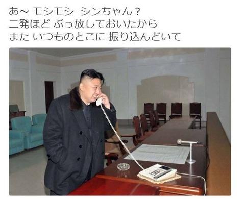 Hi_Shinzo_Shot_2_missiles_so_send_much_to_my_usual_bank