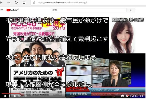 Illegal_ellection_always_has_done_in_Japan_of_JAP