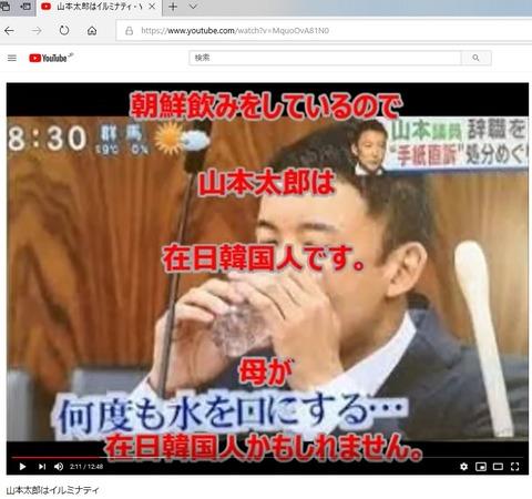 Taro_Yamamoto_also_is_Korean_agent