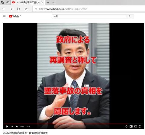 Seiji_Maehara_hided_true_of_JAL123_falled
