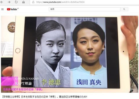 Mao_asada_is_also_Li_family