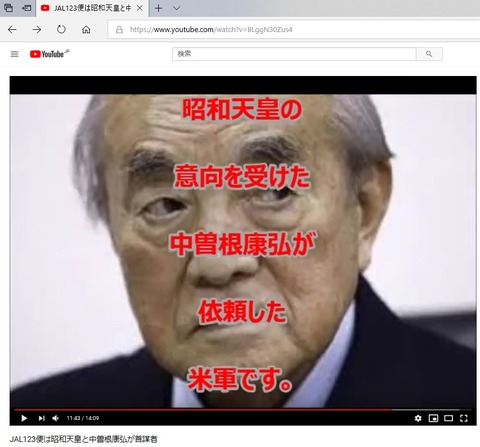 Emperor_and_Nakasone_asked_to_kill_US_passenger_of_JAL