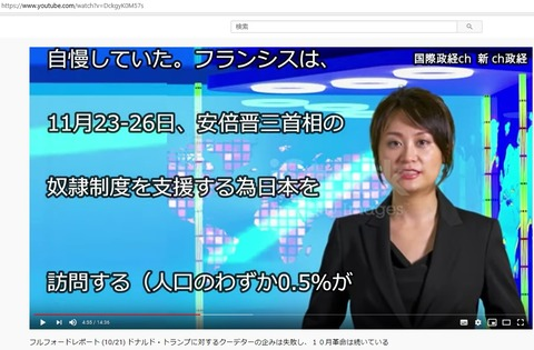 P2_Freemaisons_happen_911_and_Fukushima_mass_murder (3)