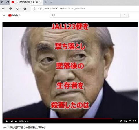 Nakasone_and_emperor_killed_passengers_of_JAL123