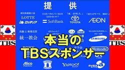 Real_TBS_of_Japanese_TVs_suponsor_is_Korean