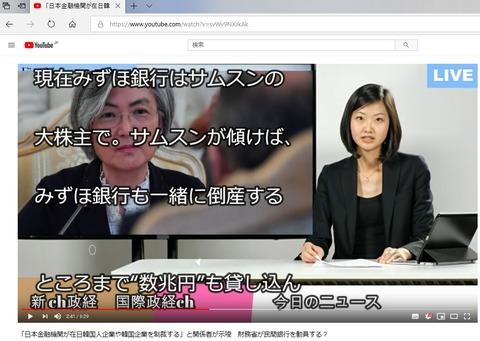 Mizuho_has_the_biggest_stock_of_Samusun