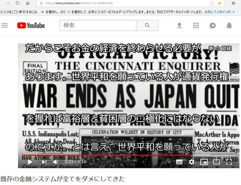 WAR_ENDS_AS_JAPAN_QUIT