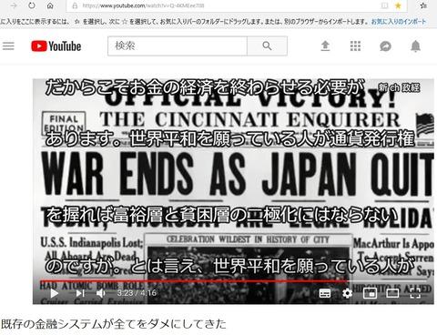 WAR_ENDS_AS_JAPAN_QUIT