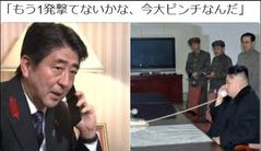 Now_I_Abe_am_in_huge_pinch_so_shoot_Japan_more_missiles