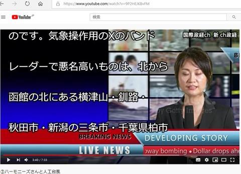 Jap_bureaucrats_happen_artificial_typhoon_by_Xband_rader