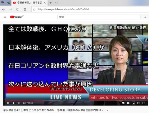 USA_send_Korean_into_Japanese_as_Dentu_and_politics