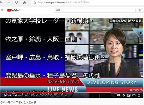 Jap_bureaucrats_cause_artificial_typhoon_by_Xband_rader