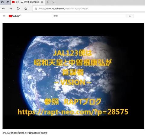 Emperor_and_Nakasone_Yasuhiro_fall_JAL123_passenger_airplane