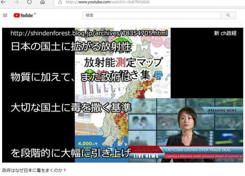P2_Freemaisons_happen_911_and_Fukushima_mass_murder (5)