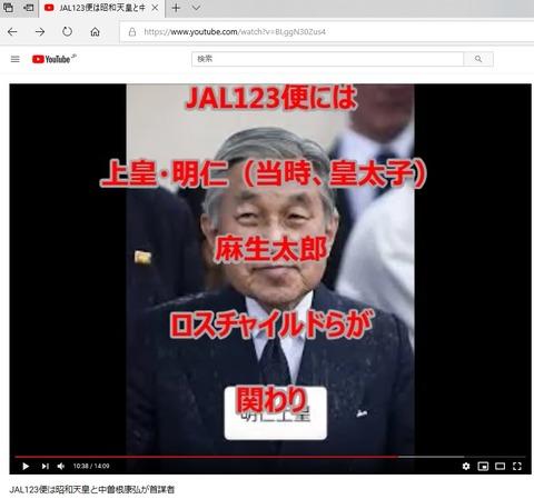 pre_emperor_also_killed_passenger_of_JAL123