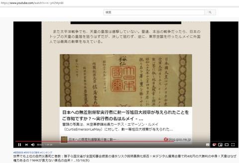Emperor_gave_a_pride_to_shooter_bomb_toward_Japan