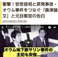 Aumu_incident_cause_by_Abe
