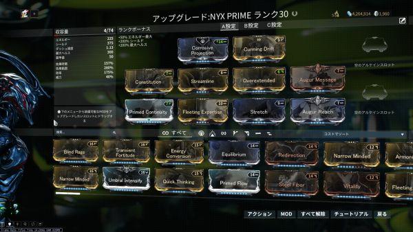 NYX build