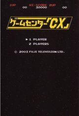 ゲームセンター「CX」
