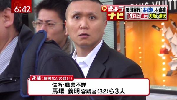 """警察庁、""""半グレ""""関東連合を準暴..."""